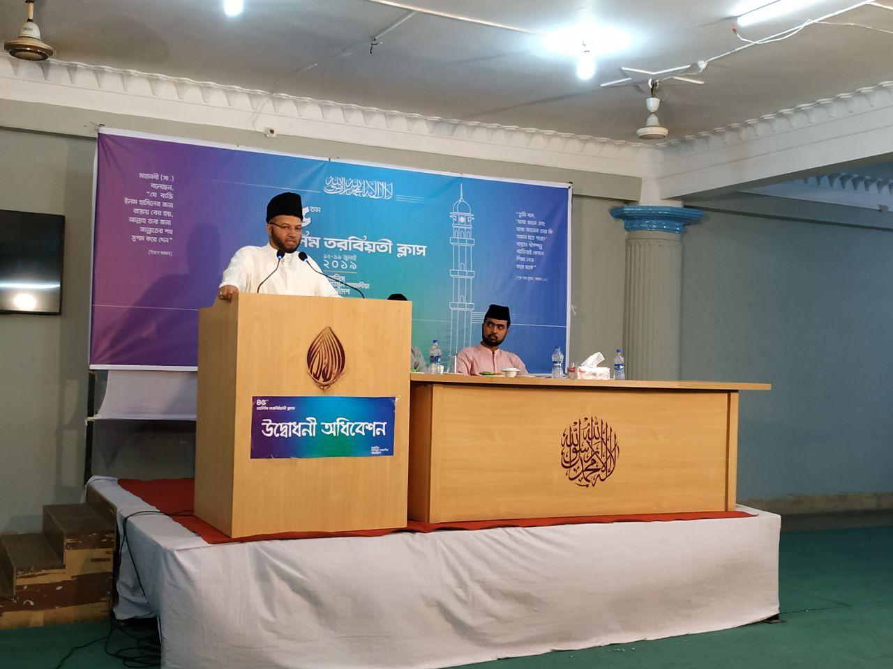 45th National Taleem & Tarbiyyati class 2019 - Khuddam Bangladesh