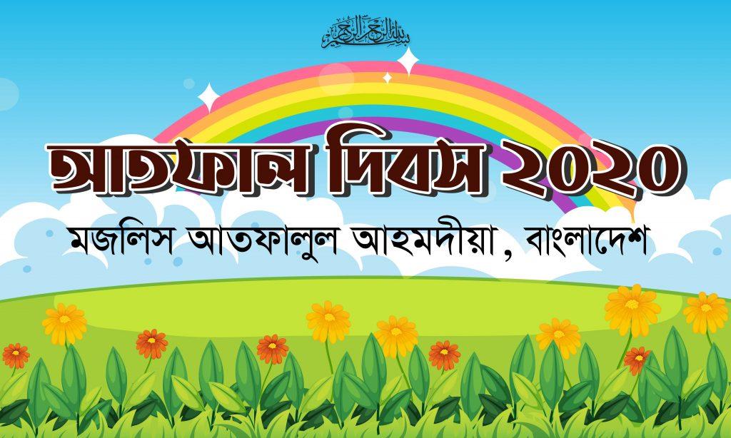 Atfal Day 2020, Majlis Atfalul Ahmadiyya Bangladesh
