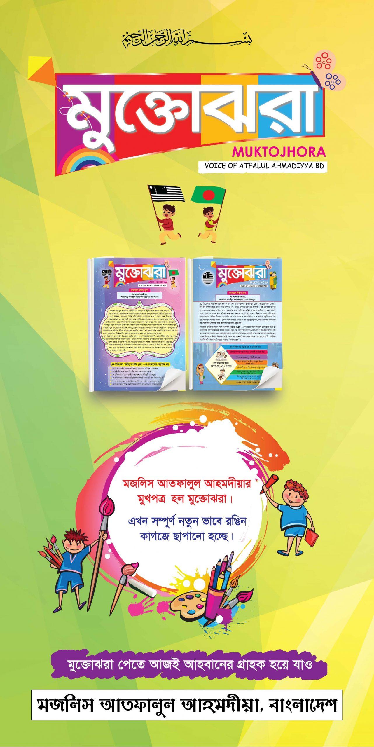 Muktojhora Banner
