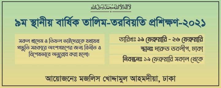 9th Talim Tarbiyyati class MKA Dhaka